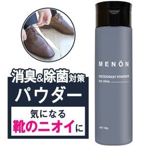 靴消臭グッズ メンズ 40g 靴消臭パウダー 靴消臭 防臭 靴の匂い 靴消臭剤 MENON メノン
