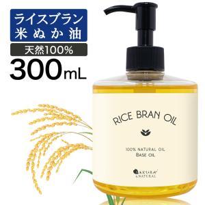ライスブランオイル 300ml 米油 マッサージオイル 米ぬか油 ライスオイル ライスブラン オイル...