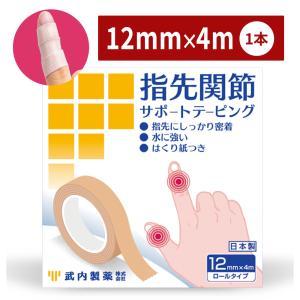 へバーデン結節 サポーター 1個 武内製薬 指先関節サポートテーピング