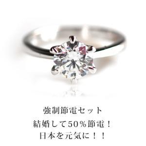 送料無料 強制『節電』入籍セット 9248(急に幸せ)円 プロポーズ リング 指輪 エンゲージリング マリッジリング レディース|virgindiamond