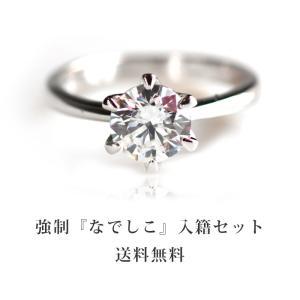 送料無料 強制『なでしこ』入籍セット 9248(急に幸せ)円 プロポーズ リング・指輪 エンゲージリング マリッジリング レディース|virgindiamond