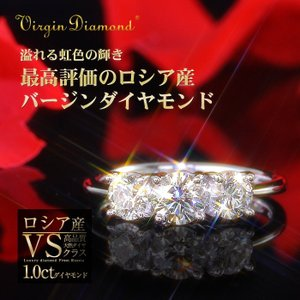 送料無料 Virgindiamond ロシア産 Pt900バージンダイヤモンド 鑑定書付 計1.151ct スリーストーンリング 指輪 VS L VG 12号 天然ダイヤモンド|virgindiamond