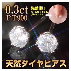 送料無料 2点限り プラチナ ダイヤモンド0.3ct一粒ピアス パールキャッチ付 天然ダイヤモンド レディース|virgindiamond