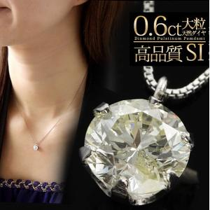 送料無料 天然ダイヤモンド 0.6ct S1クラス ペンダント ネックレス Pt900プラチナ 鑑別書つき 天然ダイヤモンド 一粒 1粒 レディース|virgindiamond