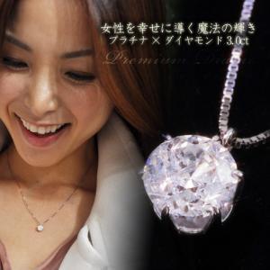 送料無料 3.653ct 天然ダイヤモンド×プラチナ 一粒ペンダントネックレス(3ct)鑑定書付き 天然ダイヤモンド レディース virgindiamond