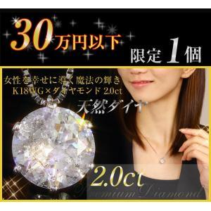 送料無料 天然 ダイヤモンド 2ct K18WG ペンダント ネックレス2.0ct 2ct 2CT 2カラット 一粒 1粒 大粒 天然ダイヤモンド ダイアモンド レディース|virgindiamond