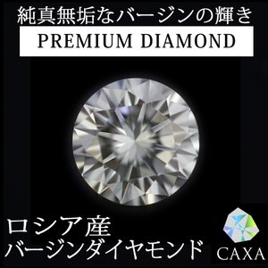 天然ダイヤモンドルース ロシア産バージンダイヤモンド 0.672カラット/カラー G/クラリティ VVS2/カット VERYGOOD/ADH9221 鑑定機関-中央宝石研究所 送料無料|virgindiamond
