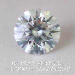 天然ダイヤモンドルース ロシア産バージンダイヤモンド 0.419カラット/カラー E/クラリティ VS2/カット EXCELLENT HC/ITE6977 鑑定機関-中央宝石研究所 送料無料|virgindiamond