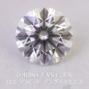 天然ダイヤモンドルース ロシア産バージンダイヤモンド 0.408カラット/カラー E/クラリティ VS1/カット 3EXCELLENT/ADG4266 鑑定機関-中央宝石研究所 送料無料|virgindiamond