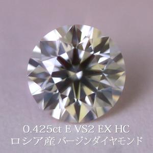天然ダイヤモンドルース ロシア産バージンダイヤモンド 0.425カラット/カラー E/クラリティ VS2/カット EXCELLENT HC/ITE6188 鑑定機関-中央宝石研究所 送料無料|virgindiamond