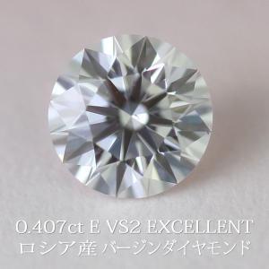天然ダイヤモンドルース ロシア産バージンダイヤモンド 0.407カラット/カラー E/クラリティ VS2/カット EXCELLENT/ADG7172 鑑定機関-中央宝石研究所 送料無料|virgindiamond