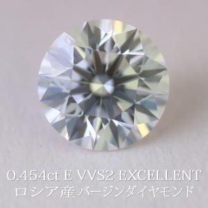 天然ダイヤモンドルース ロシア産バージンダイヤモンド 0.454カラット/カラー E/クラリティ VVS2/カット EXCELLENT/ADG7194 鑑定機関-中央宝石研究所 送料無料|virgindiamond