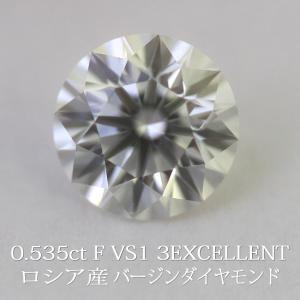 天然ダイヤモンドルース ロシア産バージンダイヤモンド 0.535カラット/カラー F/クラリティ VS1/カット 3EXCELLENT/ADG7213 鑑定機関-中央宝石研究所 送料無料|virgindiamond