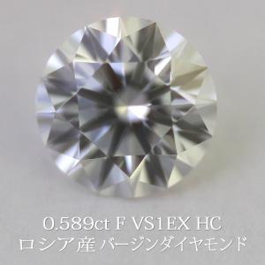 天然ダイヤルース ロシア産バージンダイヤモンド 0.589カラット/カラー F/クラリティ VS1/カット EXCELLENT HC/ITE9873 鑑定機関-中宝|virgindiamond