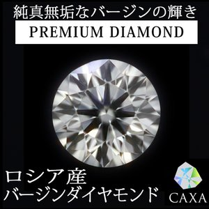 天然ダイヤモンドルース ロシア産バージンダイヤモンド 0.922カラット/カラー G/クラリティ VS1/カット VERYGOOD/ADG7227 鑑定機関-中央宝石研究所 送料無料|virgindiamond
