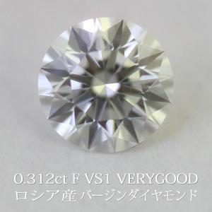 天然ダイヤモンドルース ロシア産バージンダイヤモンド 0.312カラット/カラー F/クラリティ VS1/カット VERYGOOD/ITG5435 鑑定機関-中央宝石研究所 送料無料|virgindiamond