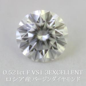 天然ダイヤモンドルース ロシア産バージンダイヤモンド 0.521カラット/カラー F/クラリティ VS1/カット 3EXCELLENT/ADH1975 鑑定機関-中央宝石研究所 送料無料|virgindiamond