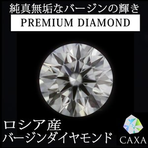 天然ダイヤモンドルース ロシア産バージンダイヤモンド 0.545カラット/カラー F/クラリティ VS1/カット EXCELLENT HC/ITF5763 鑑定機関-中央宝石研究所 送料無料|virgindiamond