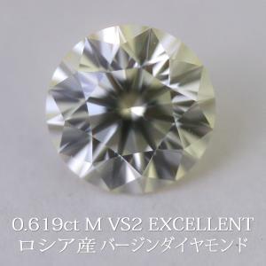 天然ダイヤモンドルース ロシア産バージンダイヤモンド 0.619カラット/カラー M/クラリティ VS2/カット EXCELLENT 鑑定機関-中央宝石研究所 送料無料|virgindiamond