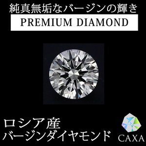 天然ダイヤモンドルース ロシア産バージンダイヤモンド 0.217カラット/カラー G/クラリティ VVS2/カット EXCELLENT HC/ITG8251|virgindiamond