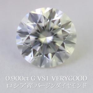 天然ダイヤモンドルース ロシア産バージンダイヤモンド 0.900カラット/カラー G/クラリティ VS1/カット VERYGOOD/ADH5508 鑑定機関-中央宝石研究所 送料無料|virgindiamond