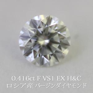 天然ダイヤモンドルース ロシア産バージンダイヤモンド 0.416カラット/カラー F/クラリティ VS1/カット EXCELLENT HC/ITG7030 鑑定機関-中央宝石研究所 送料無料|virgindiamond
