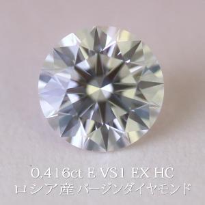 天然ダイヤモンドルース ロシア産バージンダイヤモンド 0.416カラット/カラー E/クラリティ VS1/カット EXCELLENT HC/ITG7033 鑑定機関-中央宝石研究所 送料無料|virgindiamond