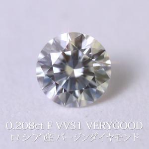 天然ダイヤモンドルース ロシア産バージンダイヤモンド 0.208カラット/カラー F/クラリティ VVS1/カット VERYGOOD/ADI3081 鑑定機関-中央宝石研究所 送料無料|virgindiamond