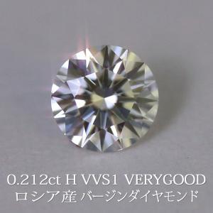 天然ダイヤモンドルース ロシア産バージンダイヤモンド 0.212カラット/カラー H/クラリティ VVS1/カット VERYGOOD/ADI3085 鑑定機関-中央宝石研究所 送料無料|virgindiamond
