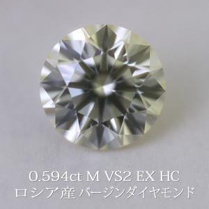 天然ダイヤモンドルース ロシア産バージンダイヤモンド 0.594カラット/カラー M/クラリティ VS2/カット EXCELLENT HC 鑑定機関-中央宝石研究所 送料無料|virgindiamond