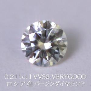 天然ダイヤモンドルース ロシア産バージンダイヤモンド 0.211カラット/カラー I/クラリティ VVS2/カット VERYGOOD/ADL1696 鑑定機関-中央宝石研究所 送料無料|virgindiamond