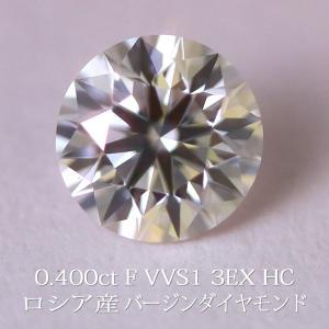 天然ダイヤルース ロシア産バージンダイヤモンド 0.400カラット/カラー F/クラリティ VVS1/カット 3EXCELLENT HC/ITI7757 鑑定機関-中宝|virgindiamond