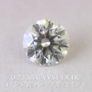 天然ダイヤモンドルース ロシア産バージンダイヤモンド 0.233カラット/カラー G/クラリティ VVS1/カット EXCELLENT HC 鑑定機関-中央宝石研究所 送料無料|virgindiamond