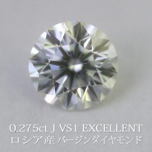 天然ダイヤモンドルース ロシア産バージンダイヤモンド 0.275カラット/カラー J/クラリティ VS1/カット EXCELLENT 鑑定機関-中央宝石研究所 送料無料|virgindiamond