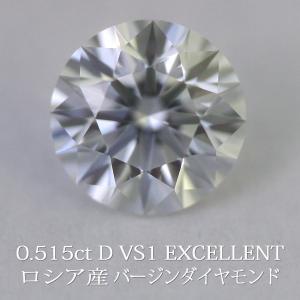 天然ダイヤモンドルース ロシア産バージンダイヤモンド 0.515カラット/カラー D/クラリティ VS1/カット EXCELLENT/ADJ2718 鑑定機関-中央宝石研究所 送料無料|virgindiamond