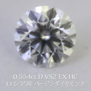 天然ダイヤモンドルース ロシア産バージンダイヤモンド 0.554カラット/カラー D/クラリティ VS2/カット EXCELLENT HC/ITI7789 鑑定機関-中央宝石研究所 送料無料|virgindiamond