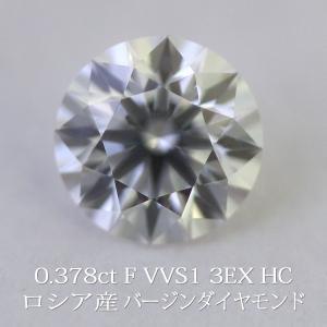 天然ダイヤモンドルース ロシア産バージンダイヤモンド 0.378カラット/カラー F/クラリティ VVS1/カット 3EXCELLENT HC/ITI7827 鑑定機関-中宝 送料無料|virgindiamond