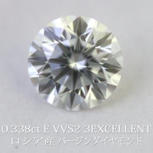 天然ダイヤモンドルース ロシア産バージンダイヤモンド 0.338カラット/カラー E/クラリティ VVS2/カット 3EXCELLENT/ADJ2699 鑑定機関-中央宝石研究所 送料無料|virgindiamond