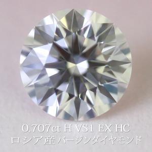 天然ダイヤモンドルース ロシア産バージンダイヤモンド 0.707カラット/カラー H/クラリティ VS1/カット EXCELLENT HC/ITM6930 鑑定機関-中央宝石研究所 送料無料|virgindiamond