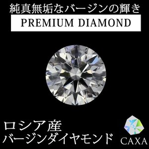 ダイヤモンドルース レディース バージンダイヤモンド Dカラー VERYGOOD|virgindiamond