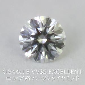 天然ダイヤモンドルース ロシア産バージンダイヤモンド 0.244カラット/カラー E/クラリティ VVS2/カット EXCELLENT 鑑定機関-中央宝石研究所 送料無料|virgindiamond
