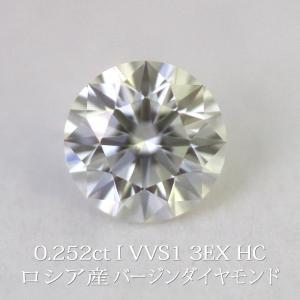 天然ダイヤモンドルース ロシア産バージンダイヤモンド 0.252カラット/カラー I/クラリティ VVS1/カット 3EXCELLENT HC 鑑定機関-中央宝石研究所 送料無料|virgindiamond