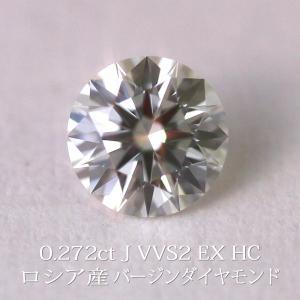 天然ダイヤモンドルース ロシア産バージンダイヤモンド 0.272カラット/カラー J/クラリティ VVS2/カット EXCELLENT HC 鑑定機関-中央宝石研究所 送料無料|virgindiamond