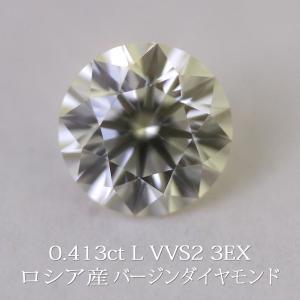 天然ダイヤモンドルース ロシア産バージンダイヤモンド 0.413カラット/カラー L/クラリティ VVS2/カット 3EXCELLENT 鑑定機関-中央宝石研究所 送料無料|virgindiamond
