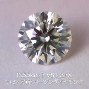 天然ダイヤモンドルース ロシア産バージンダイヤモンド 0.552カラット/カラー F/クラリティ VS1/カット 3EXCELLENT/ADP3034 鑑定機関-中央宝石研究所 送料無料|virgindiamond