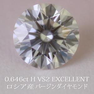 天然ダイヤモンドルース ロシア産バージンダイヤモンド 0.646カラット/カラー H/クラリティ VS2/カット EXCELLENT/ADL4876 鑑定機関-中央宝石研究所 送料無料|virgindiamond