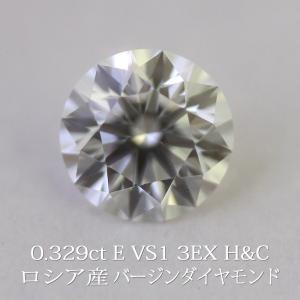 天然ダイヤモンドルース ロシア産バージンダイヤモンド 0.329カラット/カラー E/クラリティ VS1/カット 3EXCELLENT HC/ITT1466 鑑定機関-中宝 送料無料|virgindiamond