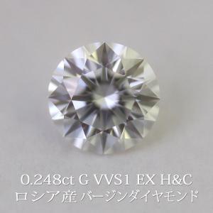 天然ダイヤモンドルース ロシア産バージンダイヤモンド 0.248カラット/カラー G/クラリティ VVS1/カット EXCELLENT HC/H4464836|virgindiamond