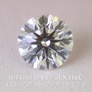 天然ダイヤモンドルース ロシア産バージンダイヤモンド 0.412カラット/カラー D/クラリティ VS1/カット 3EXCELLENT HC/ITV8879 鑑定機関-中宝 送料無料|virgindiamond