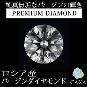 天然ダイヤモンドルース ロシア産バージンダイヤモンド 0.244カラット/カラー H/クラリティ VS1/カット EXCELLENT HC 鑑定機関-中央宝石研究所 送料無料|virgindiamond